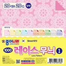 [한정수량 50%할인] 1000 레이스무늬색종이 1갑(20개입)
