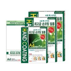 최고급 손코팅 필름/손코팅지(A4) 100매