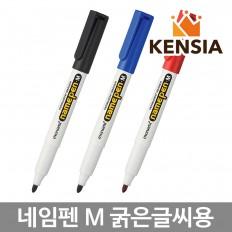 모나미 네임펜 M 굵은글씨용 유성 마카 낱개 (흑색 청색 적색)