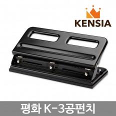 k-3 평화 3공 펀치 35매 종이 타공 펀치핀 교체 가능