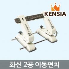 화신 2공 이동펀치 최대 25매 13cm 이공펀치 6mm