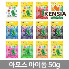 아모스 아이폼 50g(지퍼백)