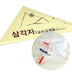 교수용삼각자세트(교사용 대형삼각자)