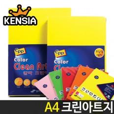 크린아트지 A4 8절 A3  100매 200매 색지/색상지/OA펜시페이퍼