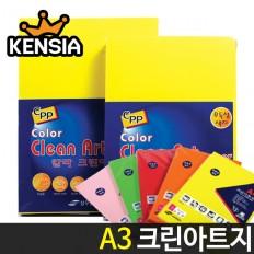A3 칼라 크린아트지 혼합(100매/200매)컬러 복사용지/미술용 색지/색상지/OA