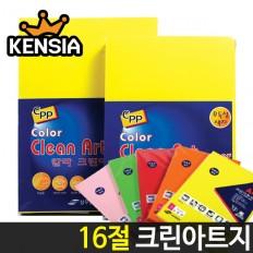 8절 칼라 크린아트지 혼합(100매/200매)컬러 복사용지/미술용 색지/색상지/OA