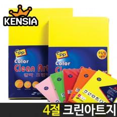 4절 칼라 크린아트지 혼합(100매/200매)컬러 복사용지/미술용 색지/색상지/OA