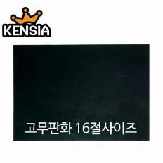 고무판화 16절(27x19.5cm) 1P