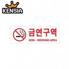 금연구역(NON-SMOKING AREA)_0126