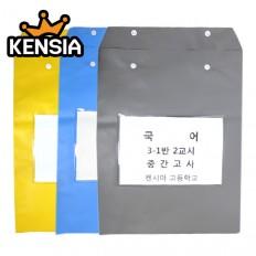 B4 시험지 봉투 시험문제 OMR 보관용/B4 포켓화일 PVC 포켓봉투