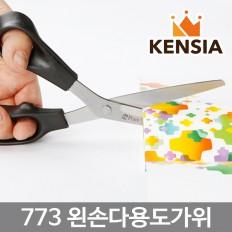 평화 SM-773 왼손잡이가위 왼손 전용 사무용 학생용 다용도 가위