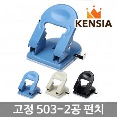 평화 503 2공펀치 고정펀치 펀칭기