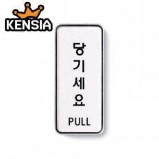 당기세요(PULL)_9302
