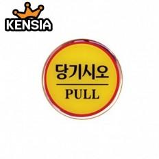 당기시오(PULL)_1401