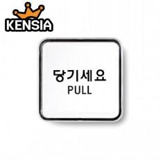 당기세요(PULL)_9504 /65x65x5T 아크릴 표지판 /표시판/안내판/플라스틱/건물/사무실/가게/식당/회사/