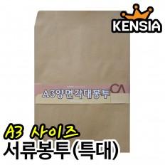 A3 서류봉투 (특대) 50매 각대봉투