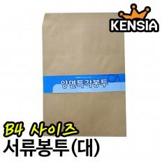 B4 서류봉투 (대) 100매 각대봉투