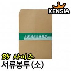 B5 서류봉투 (소 )100매 각대봉투