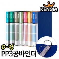 3공바인더 O링 PP(2cm 3cm)