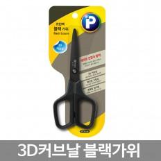 블랙가위 (중형 175mm SF170-BK)