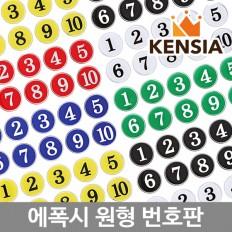 테이블 번호표 스티커번호 원형 숫자 스티커(식당 테이블 락커 사물함 책상 번호판)