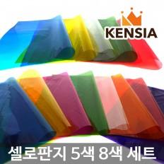 5색 8색 셀로판지 투명 필름 비닐