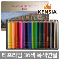 티프라임 36색 색연필 (유성 목색연필 틴케이스)