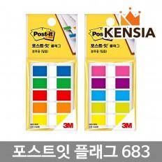 포스트잇 플래그 5색 (683-5KP 683-5KN 3M 페이지마커)