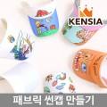 민화 패브릭 썬캡 만들기 (모자 어린왕자 용 민화 호랑이)