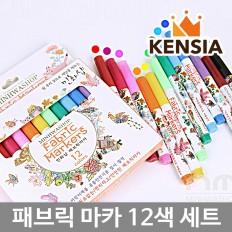 패브릭마카 패브릭펜 12색 세트 (에코백 광목천 색칠)