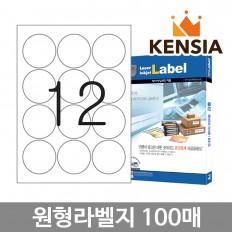 A4 원형 라벨지 100매(화이트)