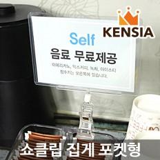쇼클립 POP집게 메모 클립