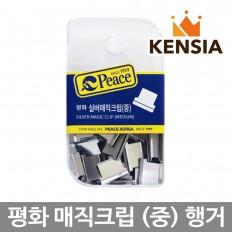 평화 행거용 매직크립 리필 (중)