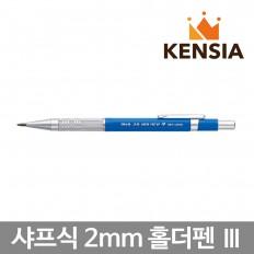 자바 홀더펜 2 (샤프식) 2.0mm 제도용 연필 설계용 홀더 샤프 목공