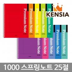 1000 스프링 노트 1권 (중 25절) 유선 공책 대학노트 줄노트