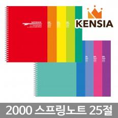2000 스프링 노트 1권 (중 25절) 유선 공책 대학노트 줄노트