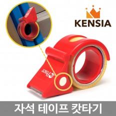 평화 부착형 자석 박스 테이프 캇타기 (마그네틱 커터기 컷터기 카타기)