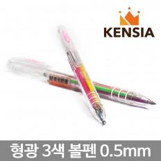 형광 3색 네온 3겔 중성펜 0.5mm