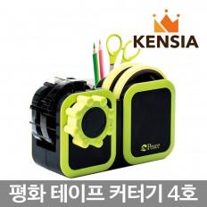 평화 테이프커터기 4호(테이프 컷팅기/ 커터)