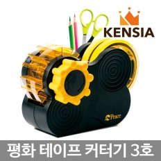 평화 테이프커터기 3호(테이프 컷팅기/ 커터)