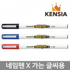 모나미 네임펜 X-FINE 흑색 청색 적색 낱개 (가는 글씨용) 유성 마카