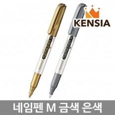 금색 은색 네임펜 낱개 M 굵은글씨용 유성 마카