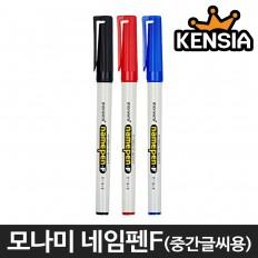모나미 네임펜 F 중간글씨용 (흑색 청색 적색 낱개) 유성 마카 펜