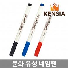 문화 네임펜 (흑색 청색 적색 낱개) 유성 마카