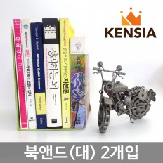 북엔드 대 (2개입) L형 도서관용 북스탠드 북앤드