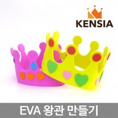 EVA 생일 왕관 꾸미기 만들기 단체 어린이집 유치원 체험활동