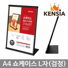 A4 쇼케이스(블랙) L자 메뉴판