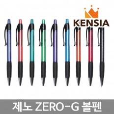Xeno 제노 제로 G볼펜 0.5 0.7 1.0 초저점도 대용량 잉크 리필
