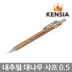 Xeno 제노 내추럴 대나무 샤프 0.5 천연 우드 우든 원목