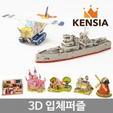 3D 입체 퍼즐 종이모형 미니어처 만들기 집 배 비행기 성 탈것 가게 diy